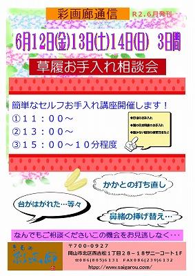 CIMG715720200612 (2)