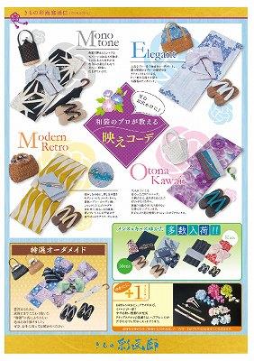 DCIM2019yukata.jpg