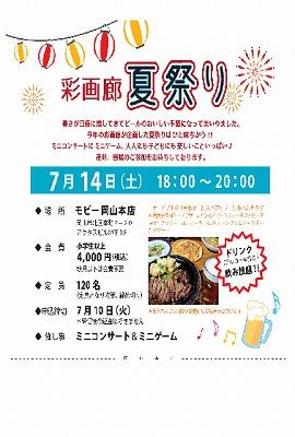 natsumatsri2018.jpg