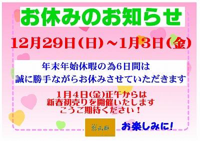 nenmatsunenshi20191229.jpg