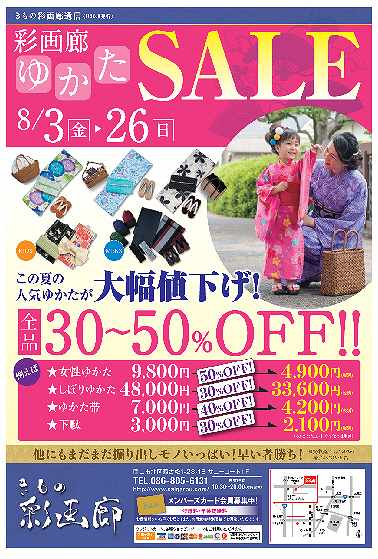 yukatasale201802.jpg