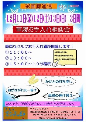 zouri20201211.jpg